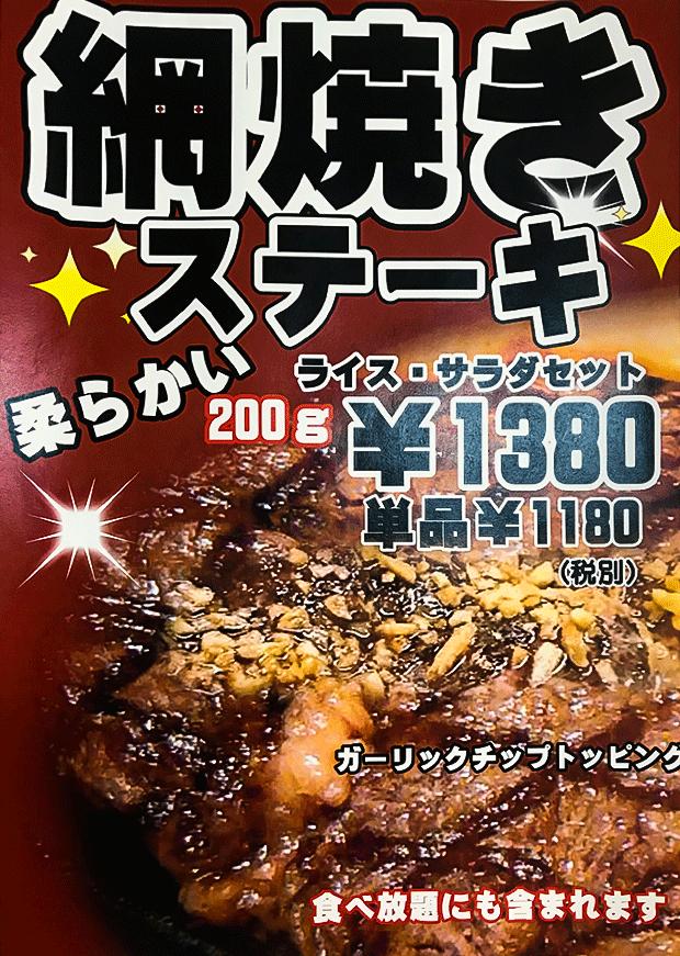 驚くほど柔らかい!網焼きステーキ