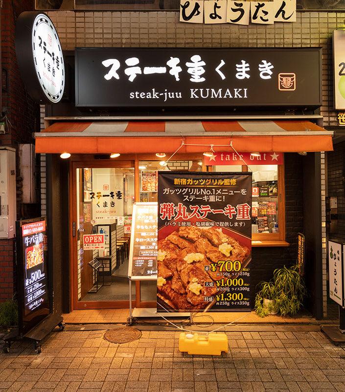 ステーキ重くまき神田店