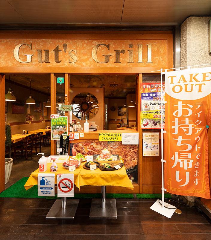 ガッツ・グリル新宿店